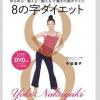中垣葉子の8の字エクササイズ【はなまるマーケットで紹介】産後の骨盤ダイエットに効果