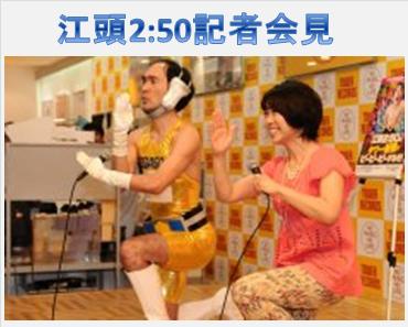 江頭2:50 DVD 画像