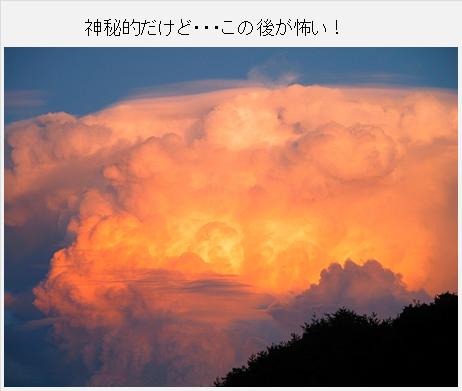雷雲 画像