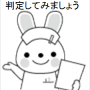 metabo_hantei